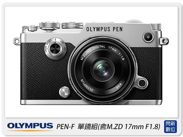 送64G+副廠電池+清潔組+保護貼+原廠包~ Olympus PEN-F + M.ZD 17mm F1.8 單鏡組(PENF,元佑公司貨)