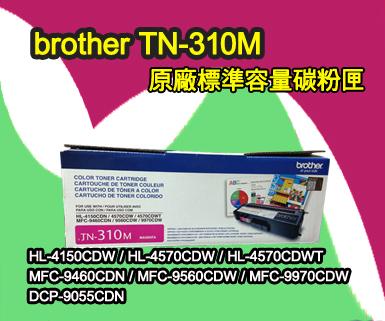 【台灣兄弟國際資訊】brother TN-310M 紅色標準容量碳粉匣~HL-4150CDW / 4570CDW