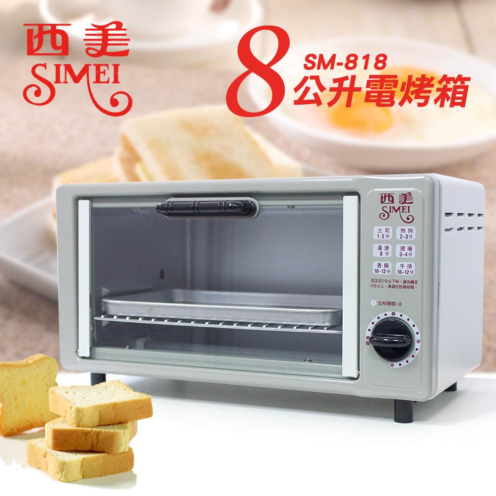 【西美牌】8L電烤箱(SM-818)