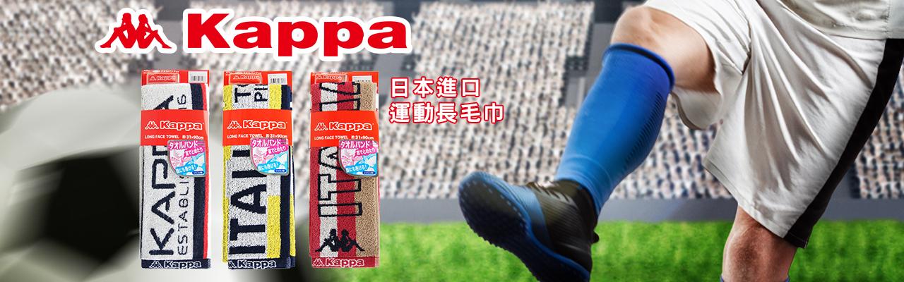 Kappa日本進口運動毛巾