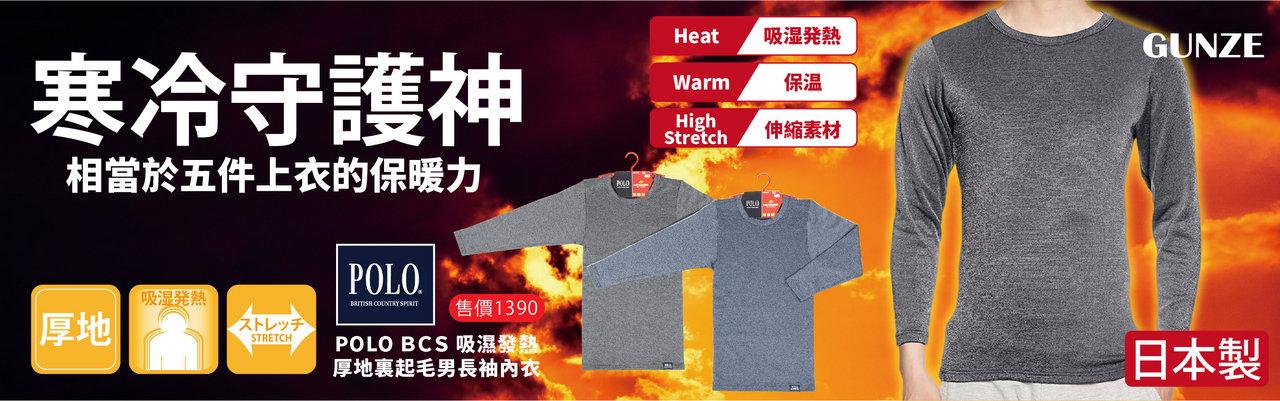 日本 郡是 POLO 發熱衣