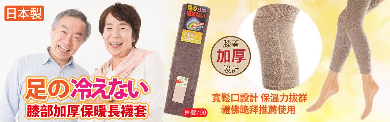 日本 銀髮族 保暖 襪套