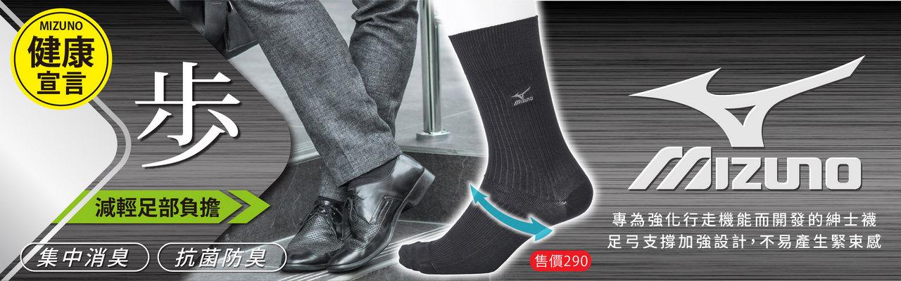 日本 美津濃 紳士襪 MIZUNO