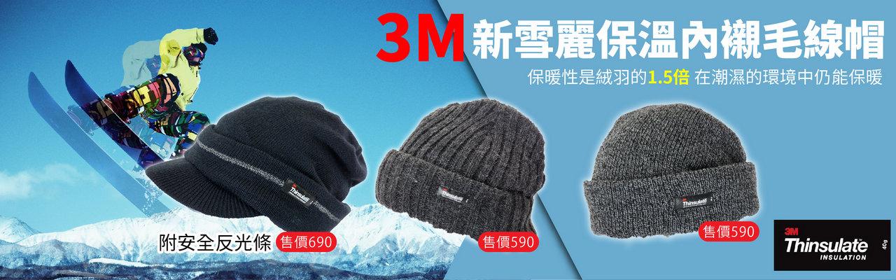 3M 毛線帽 保暖帽 雪帽