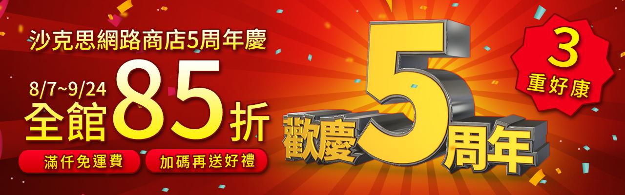 沙克思網路商店5周年 全館85折