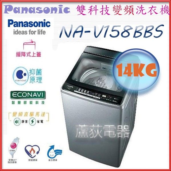 【國際 ~蘆荻電器】全新 14公斤【Panasonic ECO NAVI+nanoe 雙科技變頻洗衣機 】NA-V158DBS另售NA-V130DBS.NA-V168DBS.NA-V178DBS.NA..