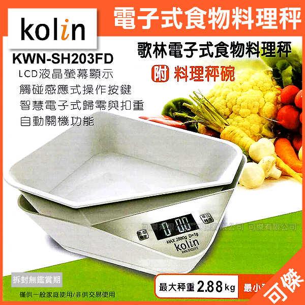 可傑 歌林 Kolin KWN-SH203FD 電子式食物料裡秤 電子秤 LCD螢幕顯示 觸碰感應操作按鍵 料理好幫手!