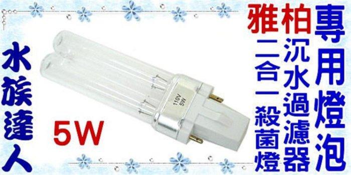 【【水族達人】雅柏UP《2in1殺菌燈沉水過濾器專用燈管.5W》二合一 殺菌燈沉水過濾器燈管
