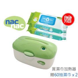 【悅兒樂婦幼用品?】nac nac 嬰兒濕紙巾加熱器~好禮送超純水濕巾60抽×2
