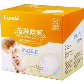 【悅兒樂婦幼用品?】Combi康貝超薄乾爽防溢乳墊【30+6片】