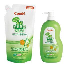 【悅兒樂婦幼用品?】Combi 康貝奶瓶蔬果洗潔液1000ml+補充包800ml 【超值特惠價】