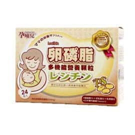 【悅兒樂婦幼用品?】孕哺兒R卵磷脂多機能營養顆粒(香草口味)-24包入