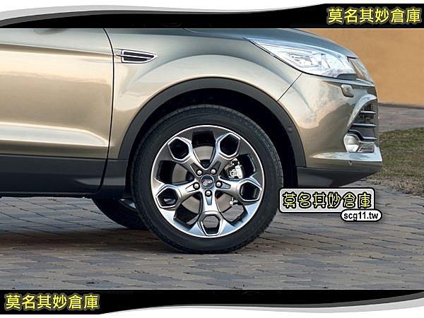 KU001 莫名其妙倉庫【19吋鋁圈】2013 Ford 福特 The All New KUGA 原廠配件空力套件