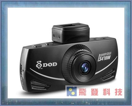 【行車記錄器】送32G DOD LS470W 高解析1080P +WDR軌跡GPS行車紀錄使用 SONY行車記錄器專用大感光元件