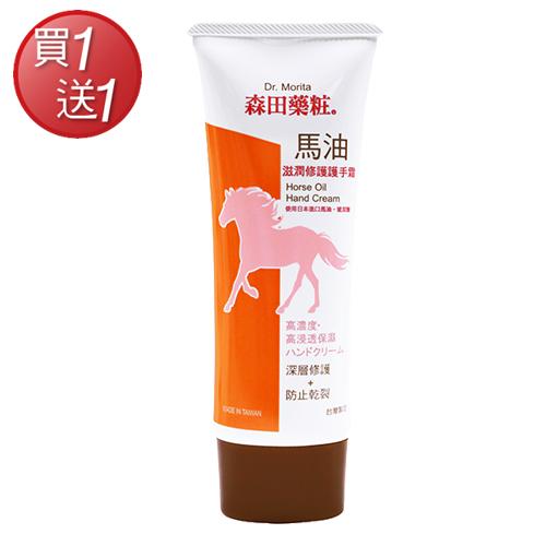 [買一送一]森田藥粧馬油滋潤修護護手霜70ml