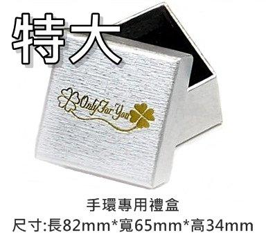 《316小舖》【滿100元-加購區-AB08】(精緻手環禮盒(特大)-單件價-需消費滿100元才能加購-精緻手環盒)