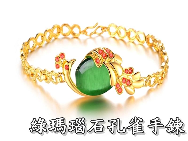 《316小舖》【KN94】(奈米電鍍18K金手鍊-綠瑪瑙石孔雀手鍊 /18K金手鐲/新娘禮物/新郎禮物/結婚金飾品)