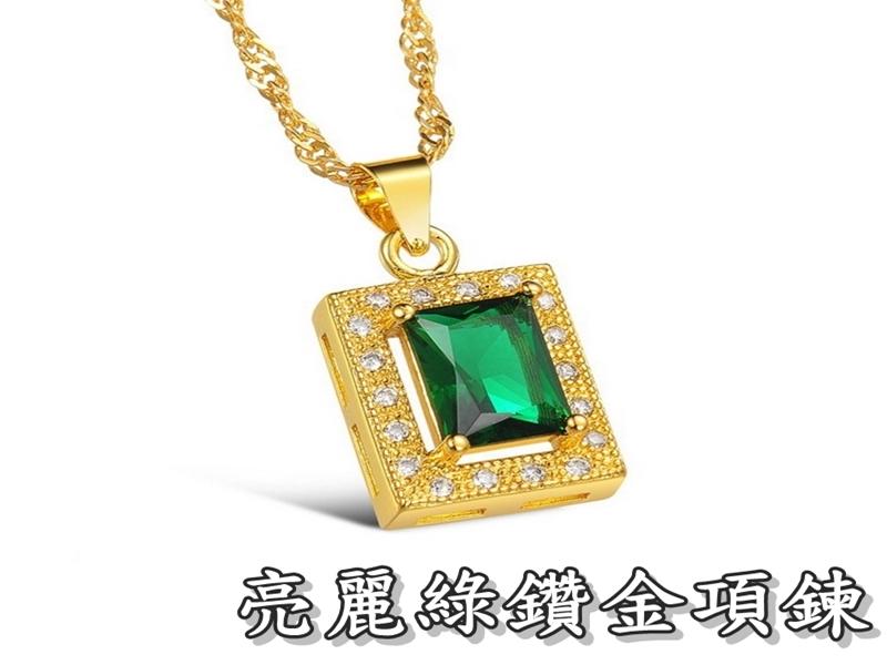 《316小舖》【KR05】(奈米電鍍18K金項鍊-亮麗綠鑽金項鍊 /嫁妝項鍊/嫁妝金飾項鍊/女士項鍊/嫁妝結婚金飾)