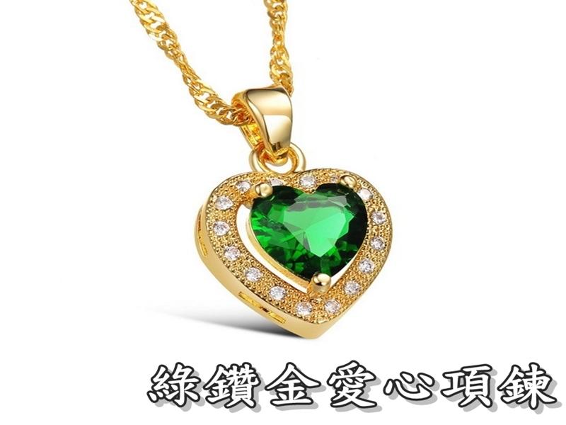 《316小舖》【KR14】(奈米電鍍18K金項鍊-綠鑽金愛心項鍊/18K金心型項鍊/18K金心項鍊/心墜子/聖誕節禮物)