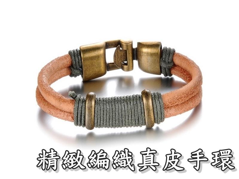《316小舖》【Q210】(高級真皮手環-精緻編織真皮手環-單件價 /男性流行配件/個性手環/節日送禮推薦)