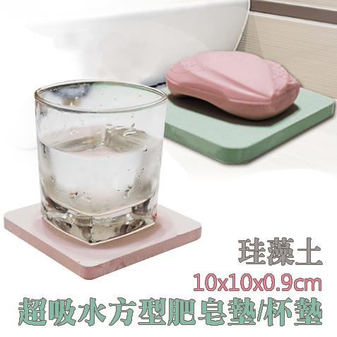 「趣生活」珪藻土超吸水方型肥皂盒/杯墊-10x10