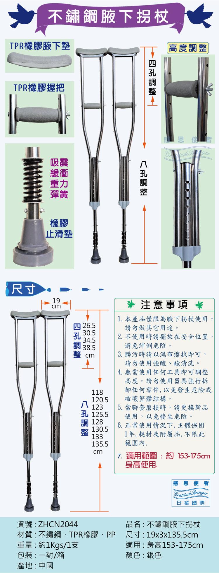日華國際~感恩使者 #不鏽鋼腋下拐杖(一對) -高度多段調整、吸震緩衝重力彈簧設計,橡膠腋下墊/握把,止滑腳套,助行,步行輔具