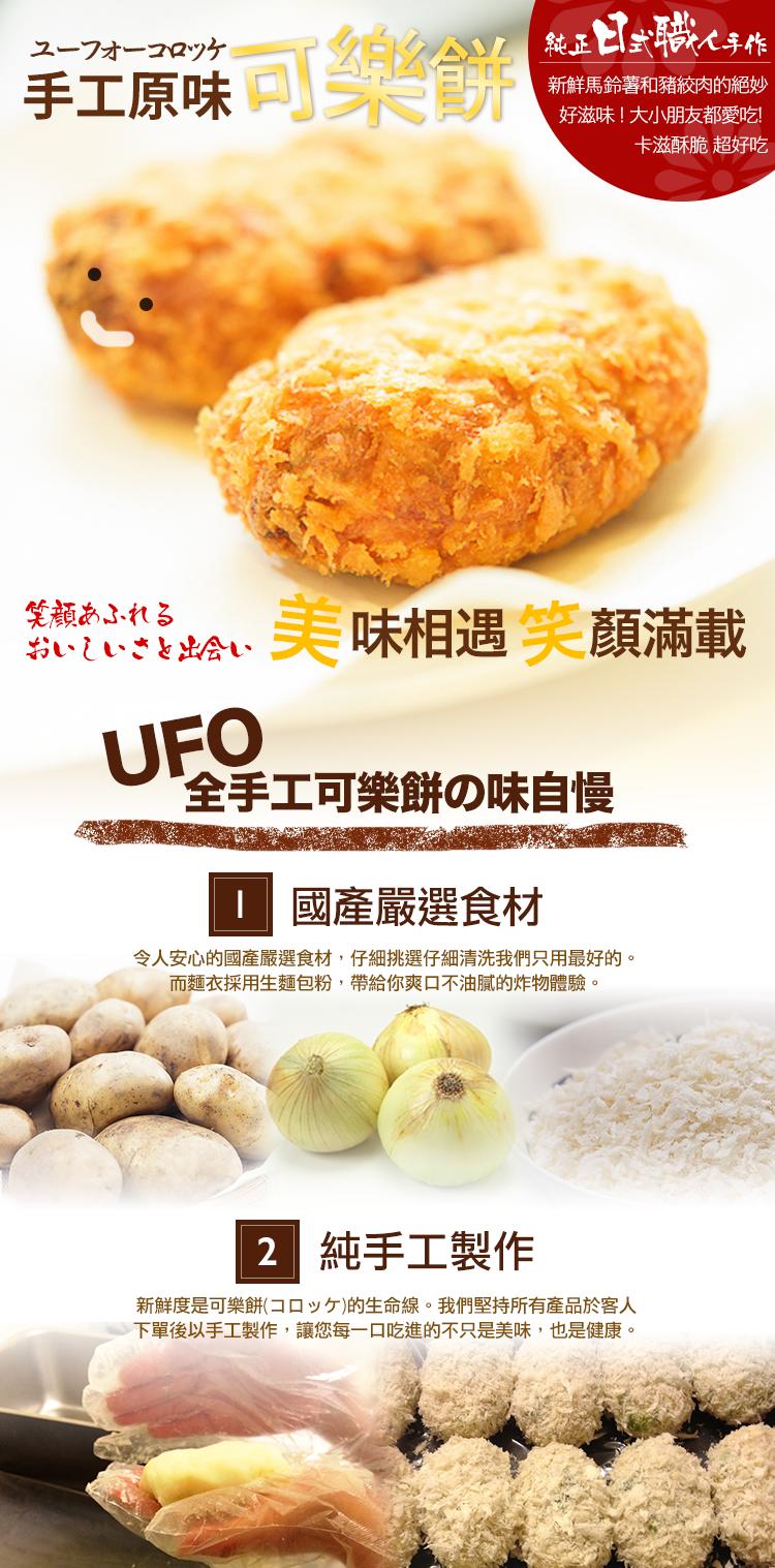 UFO美味笑顏食堂 原味可樂餅 味自慢 嚴選食材 手工