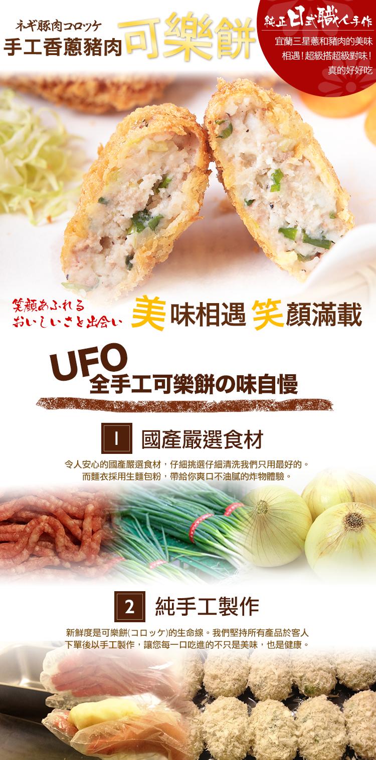UFO美味笑顏食堂 香蔥豬肉可樂餅 味自慢 嚴選食材 手工