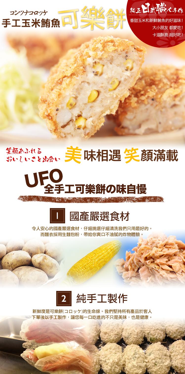 UFO美味笑顏食堂 玉米鮪魚可樂餅 味自慢 嚴選食材 手工