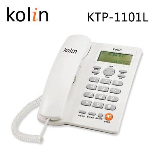 【威利家電】Kolin歌林 來電顯示有線電話(KTP-1101L)
