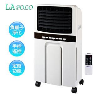 LAPOLO藍普諾 負離子遙控冰冷扇4.5公升 LA-9339