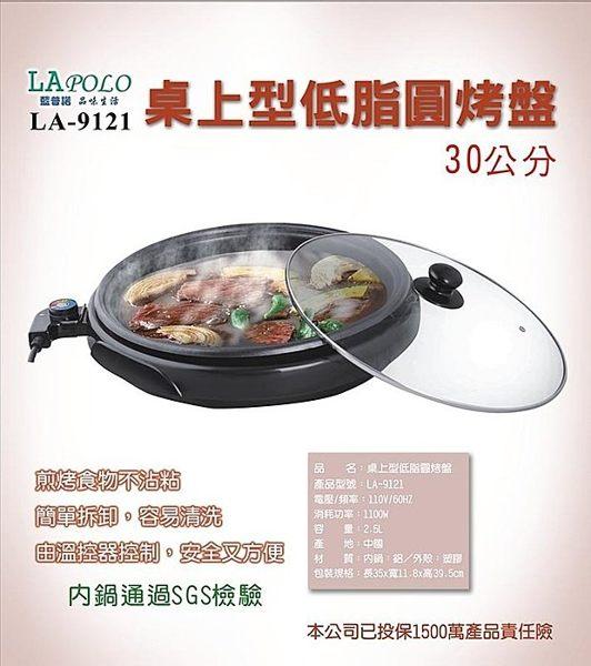 【威利家電】LAPOLO桌上型低脂圓烤盤2.5L LA-9121