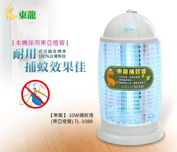 【威利家電】東龍10W捕蚊燈高密度電擊網滅蚊效果佳TL-1088
