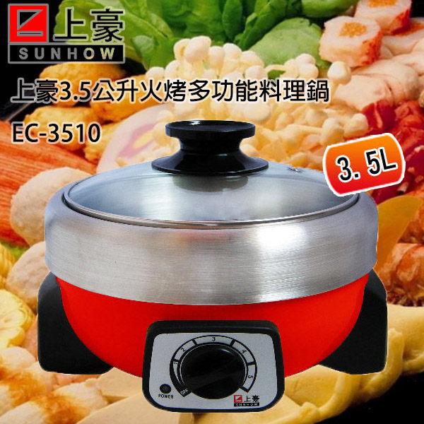 【威利家電】上豪3.5L火烤多功能料理鍋 EC-3510