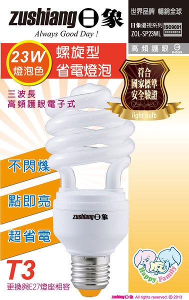 【威利家電】【刷卡分期零利率+免運費】 ZOL-SP23WL 日象23W螺旋型省電燈泡【燈泡色