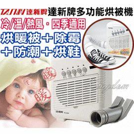 達新牌多功能烘被機TH-8103 **烘暖被+除霉+防潮+烘鞋** 冷/溫/熱風.四季通用