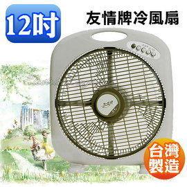 友情牌12吋手提涼風箱型扇(KB-1285)