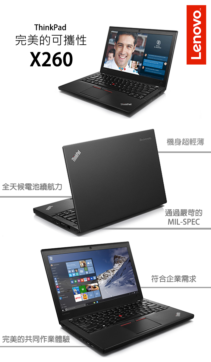 Lenovo X260 20F6A07QTW 12.5吋i5-6200U雙核Win10專業版商務輕薄筆電FHD IPS/i5-6200U/8G/1TB/Win10 Pro/三年保 哪裡買