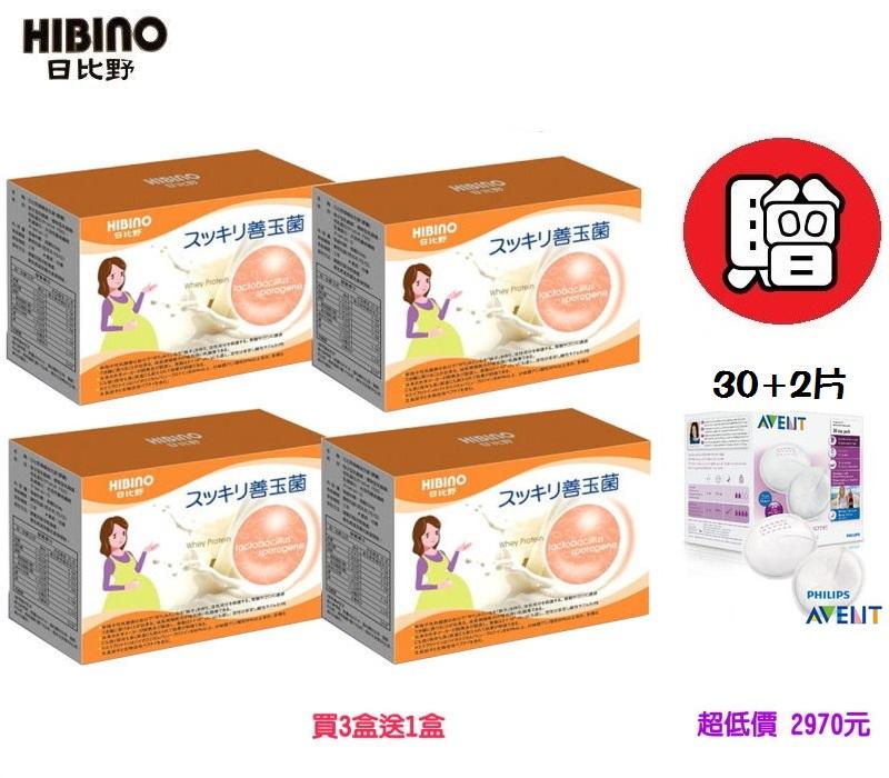 *美馨兒* 日比野 HIBINO - 順暢益生菌 - 膠囊 - 買3盒送1盒「孕婦可食用」2970元+贈日用拋棄式乳墊30+2片