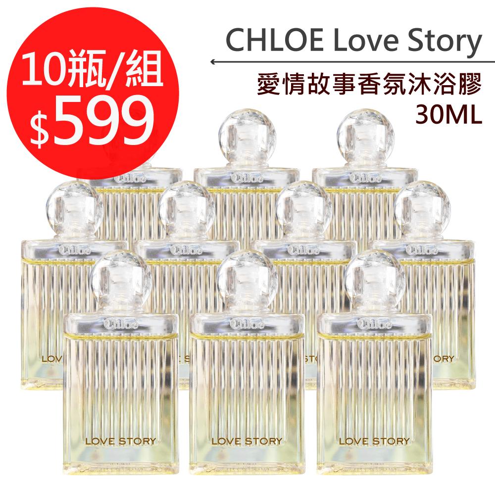 CHLOE Love Story 愛情故事香氛沐浴膠 30ML 10瓶/組 ☆真愛香水★