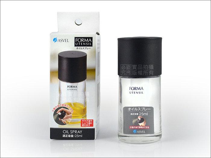 快樂屋? 日本 ASVEL 噴霧式噴油罐.噴油瓶 25ml (玻璃調味油壺醬油瓶.氣炸鍋可用《加強包裝》