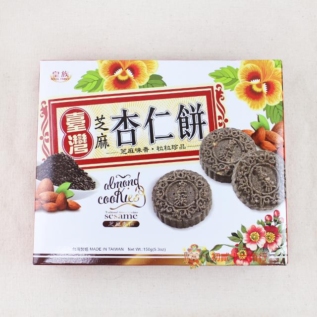 【0216零食會社】皇族 台灣杏仁餅(芝麻)150g