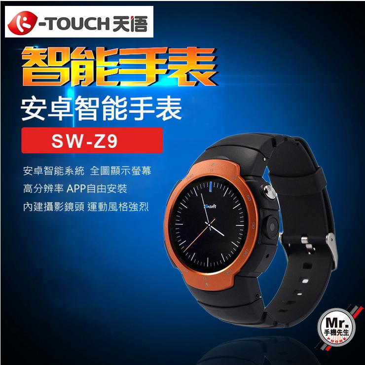 【K-TOUCH】SW-Z9 andriod 智慧型運動手錶 ※手機先生※