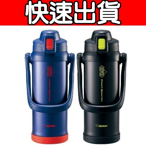 象印 2L slit 運動型不鏽鋼真空保冷瓶 SD-BB20【小蔡電器】