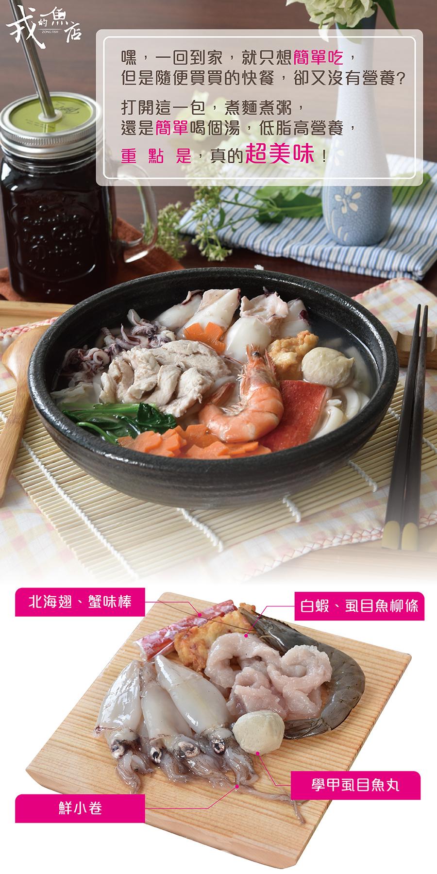 綜合海鮮包,特級白蝦,虱目魚柳條,鮮小卷,戎的魚店