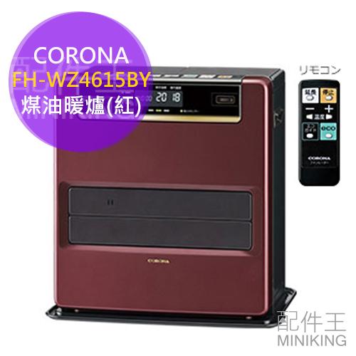 【配件王】日本代購 一年保附中說 CORONA FH-WZ4615BY 紅 煤油暖爐 除臭過濾 7秒點火 可遙控 17疊