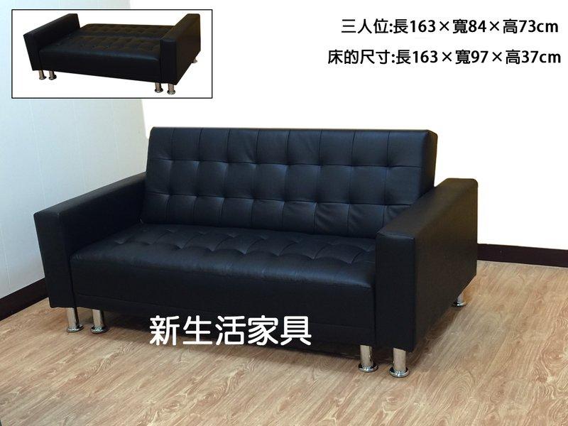 【新生活家具】 皮沙發床 黑色 咖啡色 三人位沙發 工業風 loft 多功能沙發《愛德華》 非 H&D ikea 宜家