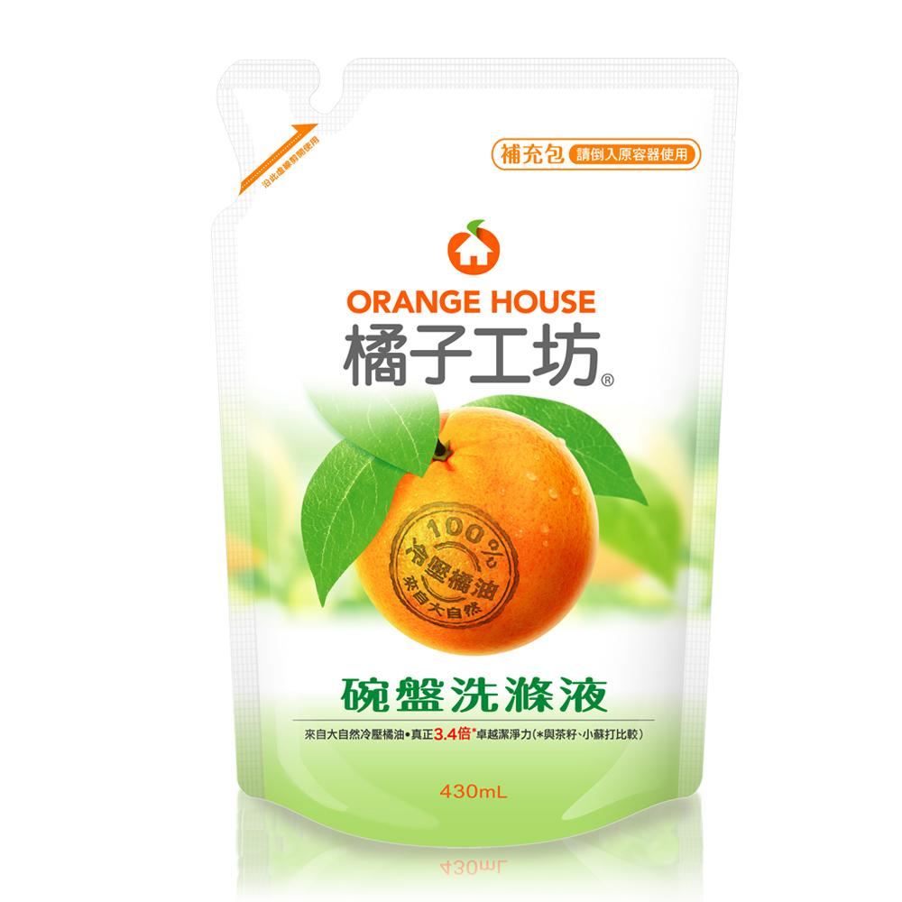 補充包【橘子工坊-家用清潔類】一般碗盤洗滌液補充包430mL 天然無毒 台灣製造