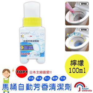 [Kasan] 馬桶自動芳香清潔劑(檸檬)- 100ml