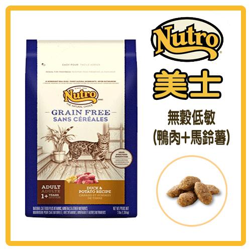 【力奇】美士 成貓 無穀低敏 (鴨肉+馬鈴薯)-3LB-660元>可超取~(A632C30)